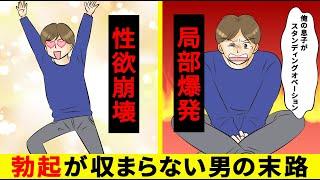 【漫画】勃起がとまらねえ!持続勃起症になった勃起王の末路【マンガ動画】