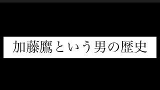 【モノマネ】加藤鷹の手マ⚪️は恐らくこんな感じで発展していった