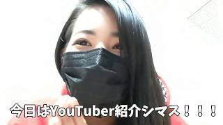 【エロ可愛い♡】【YouTuber紹介】めっちゃ可愛い女子高生YouTuber発見しちゃったからみんなにも紹介するね♡♡