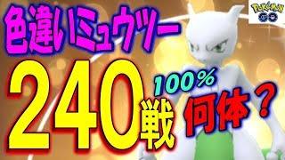 雨にも負けず色違いミュウツーを追い求めたら100%が出た! Shiny Pokemon GO
