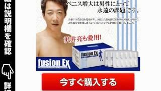 AV男優沢井亮愛用!【フュージョンEX】の購入・通販・口コミ・効果・評判・特典