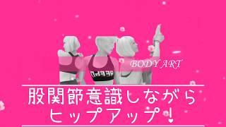 Vol.7 Ryokoと美尻「股関節意識 ヒップアップ」
