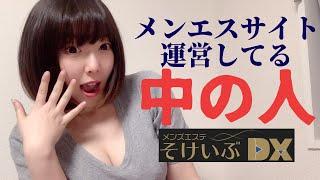 【初の男性ゲスト】「そけいぶDX」二見さんにインタビュー メンエスへの愛.. セラピも活用できるサイト!?
