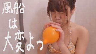神崎紗衣「風船をふくらませる」グラビア学園 Inflating the balloon Sae Kanzaki