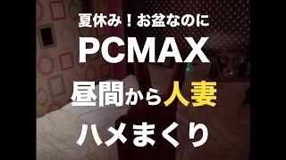 PCMAX体験談!29歳美人メンヘラ人妻と昼間っからラブホ直行してセックス
