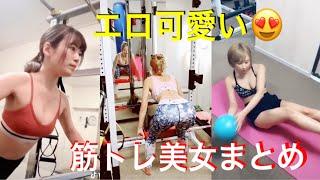【TikTok】筋トレ女子のエロ可愛いティックトックまとめ♪[縦型動画]