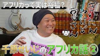 【千原せいじ】のアフリカ話②/きいたんやけどおじさん・第23話〜