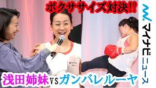 浅田姉妹とガンバレルーヤ、ボクササイズ対決でまさかの結果に!「Vitality Day 2019」