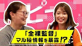 「全裸監督」川上奈々美を直撃ドキュン!
