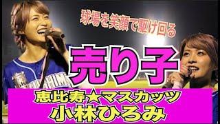 【ビール売り子】勝利の女神・恵比寿★マスカッツ小林ひろみ(徳島インディゴ〜SNS WEEK〜)