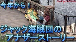 【パイレーツバトル!ゲットウェット】ガレオン船横!新しい濡れ場