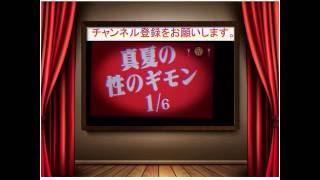 極嬢ヂカラ 真夏の性の疑問1/6  2011年07月26日 TV東京放送