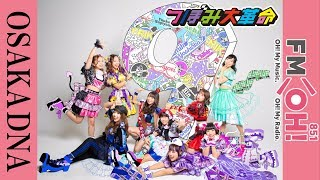 【つぼみ大革命】 OSAKA DNA 2月29日 放送(2020)