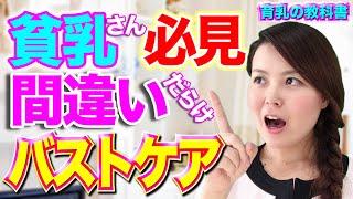 【貧乳 マッサージ】貧乳さん必見!マッサージとバストケアの正しい方法