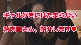 【女性店員ナンパしてみた】働く隠れ巨乳のサーフ系美人ギャル 有名焼肉店in錦糸町
