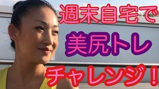 40代女子の尻トレ週末自宅で美尻トレチャレンジ!