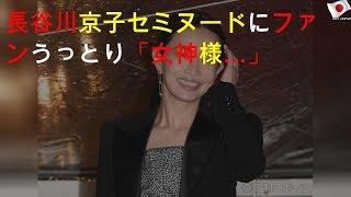 長谷川京子セミヌードにファンうっとり「女神様…」