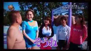 出川女子会2017 ペチャパイ恥ずかしがる河北が大好き!!