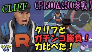 クリフとガチンコ勝負!力比べだ! Pokemon GO