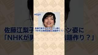 佐藤江梨子のボディコン姿に「NHKが男性目線で話題作り?」