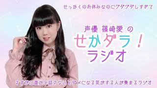 声優【篠崎愛】せかダラ!ラジオ#10 【ツイキャス 】