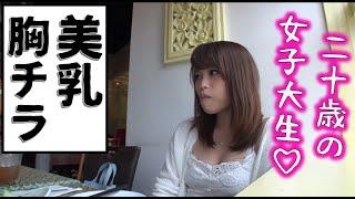 【美乳 胸チラ】谷間がエ●イ20歳の女子大生とイチャイチャデート!からの夜景の綺麗なホテルへ連行。