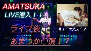 AMATSUKAライブ潜入!!ライブを全力でやり遂げた後のあまつかは….