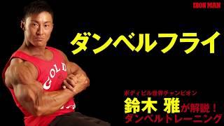鈴木雅が解説!ダンベルトレーニングシリーズ!ダンベルフライで大胸筋を鍛える! IFBB World Bodybuilding Champion Masashi