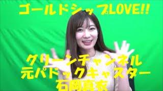 うまみちゃんねるのMCに決まった「石岡真衣」さんの自己紹介映像です。ニコ生公式CH競馬情報番組。『うまみちゃんねる』http://ch.nicovideo.jp/lively-lively