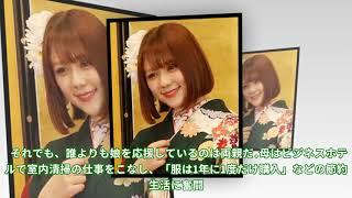 "HKT48・村重杏奈、ロシア出身の母と美人姉妹を""公開"" ネット反響「美人すぎ」「素敵なご家族」"