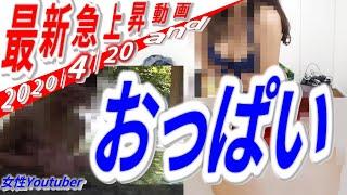 【エロ注意】女性YouTuberきわどいお■■いPickUp【2020/04/20】