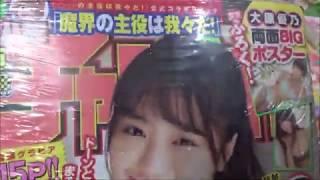 週刊少年チャンピオン2020年15号 大原優乃【秋田書店】