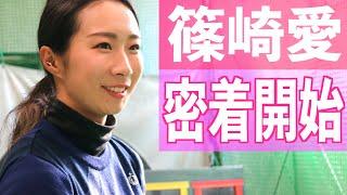 篠崎愛 中国QTのホールインワンについて語る!!日頃の練習に密着!【白女#28】