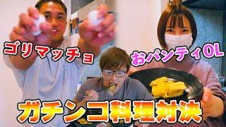 【丸の内OLレイナVSジン】ぷろたんを賭け、ガチンコ料理対決!