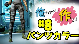 【フォートナイト】自分だけのマヤを作ろう#8 (パンツカラー編) ~攻略・宝箱を7個開けて「マヤのパンティお〜くれ!」と神龍に願いましょうの巻~【Fortnite】