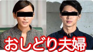 【杏と東出】コレが!!おしどり夫婦だ!!!!