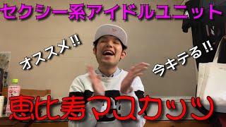 【今キテる‼︎】僕は、恵比寿マスカッツ芸人です!【プレゼン】