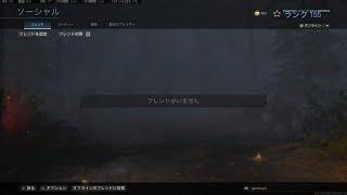 【CoD:MW】PC童貞46日目 仕事前