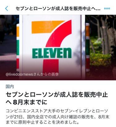セブンとローソンがエロ本の販売をやめるらしいぷ~ ATMの横がエロ本コーナーの場合 ATMを使うときの注意力が落ちるからいいことだぷ~