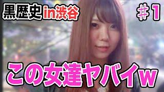 夜の渋谷で黒歴史のカミングアウトがやばかったw ♯1【モテたいくん カミングアウト】