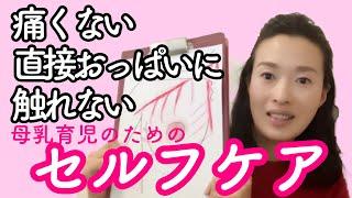 【母乳育児のために】おっぱいを触らなくてもおっぱいがふわふわ柔らかくなる方法[#48]
