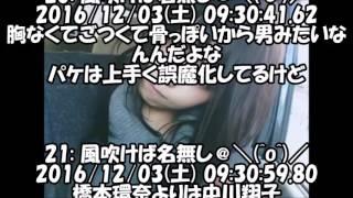 かなめチャンネル