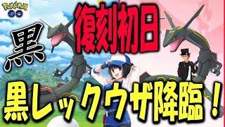 黒レックウザ始めました!復刻初日に挑む! Shiny Rayquaza Pokemon GO