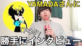 【ブロスタ】YAMADAさんに勝手に下ネタインタビュー【炎上覚悟】