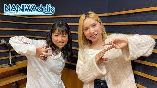 【ふわふわパンチ】 NANIWAdelic RADIO 5月4日~7日 放送(2020)