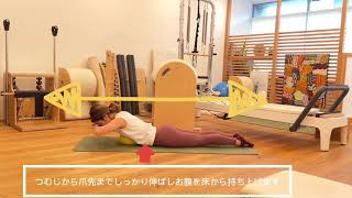 背中・お尻〜Back extension〜