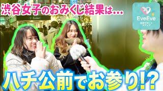 【謹賀新年】渋谷ハチ公前で出張初詣⁉︎【イヴイヴ】