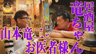 【居酒屋竜ちゃん】山本竜二とお医者様
