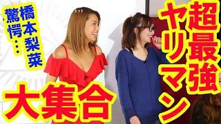 橋本梨菜主演「緊急ヤリマンサミット」! ネットで噂のヤバイニュース超真相【予告編】