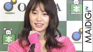 永尾まりや、AKB卒業して「大変だなと」「マブい女カレンダー2018」発売記念イベント2